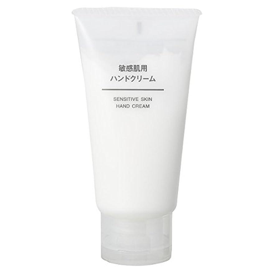 是正ハウジング論理無印良品 敏感肌用 ハンドクリーム 50g 日本製