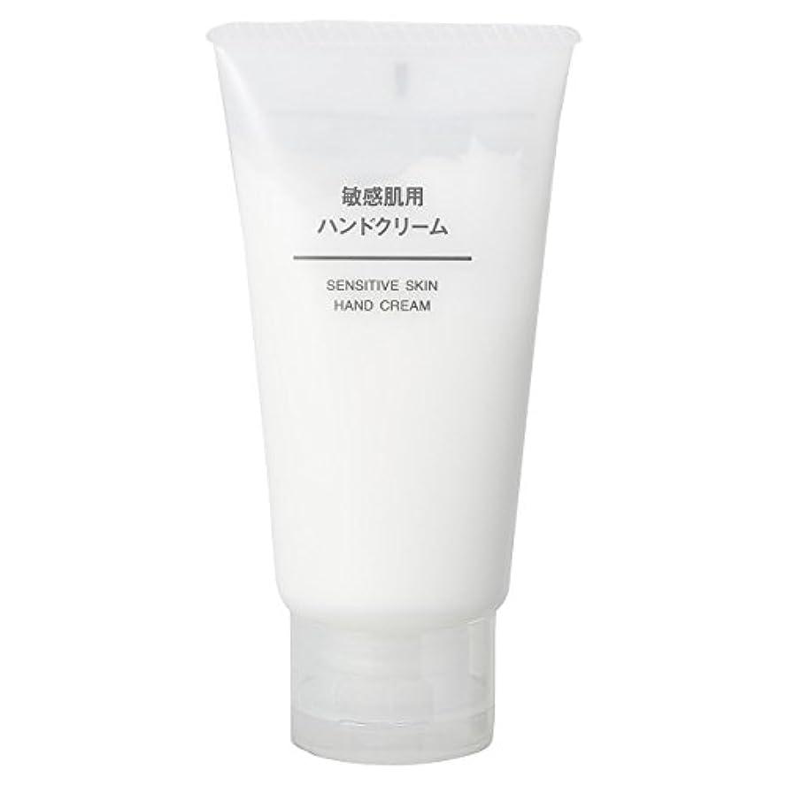 心のこもった地理タップ無印良品 敏感肌用 ハンドクリーム 50g 日本製