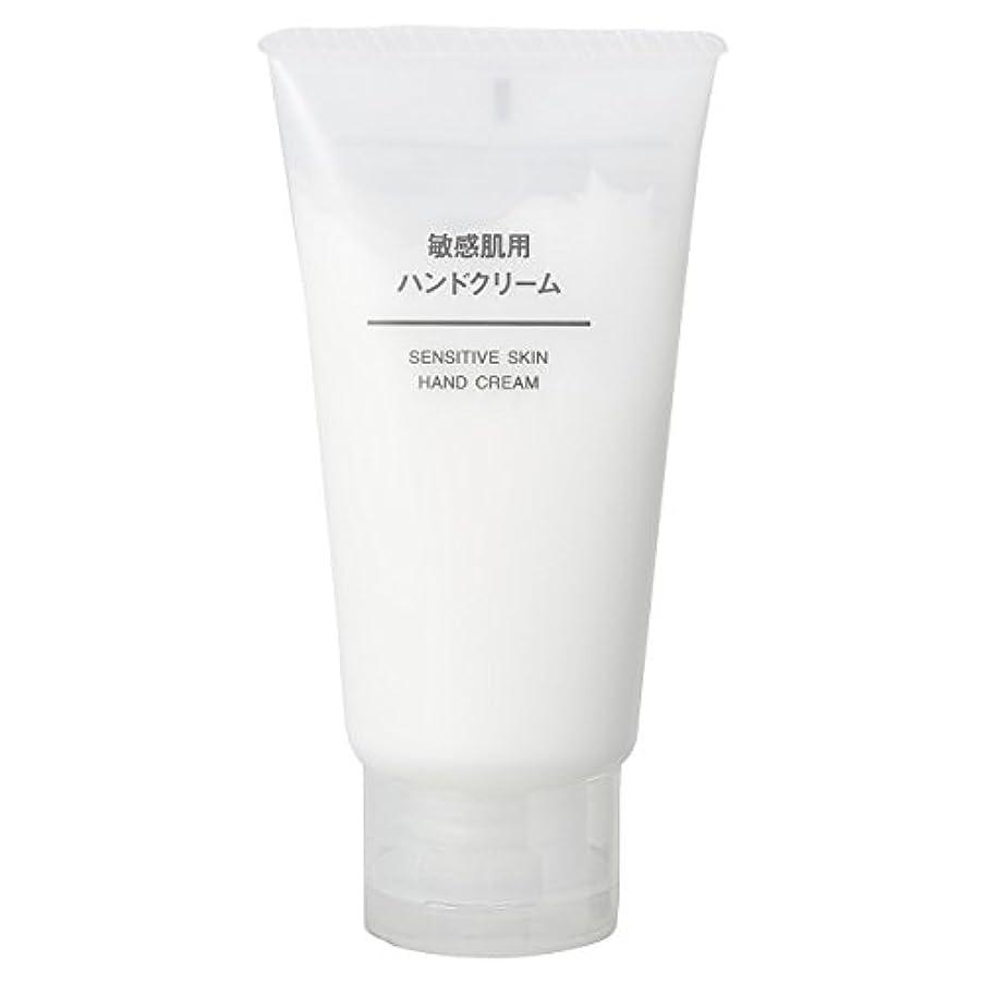 いま人気脇に無印良品 敏感肌用 ハンドクリーム 50g 日本製