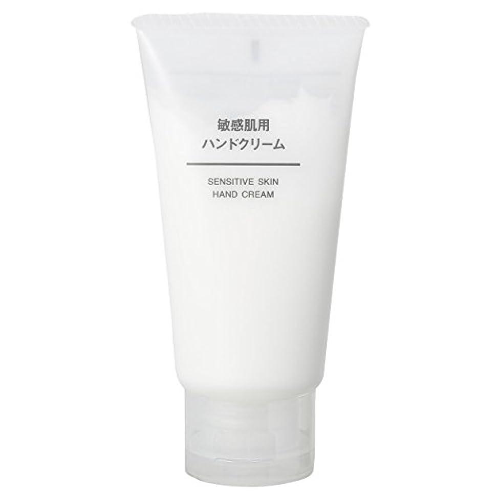 イル召喚する煙無印良品 敏感肌用 ハンドクリーム 50g 日本製