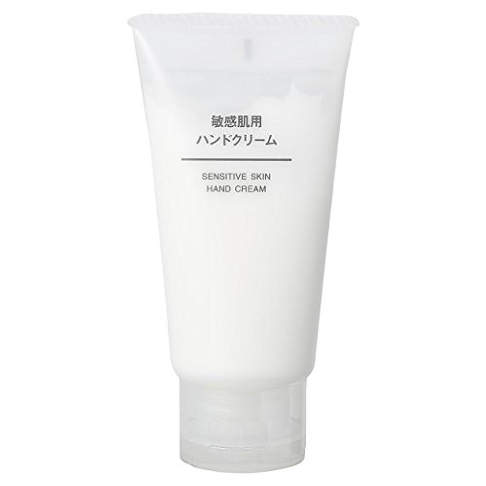 涙機会空港無印良品 敏感肌用 ハンドクリーム 50g 日本製