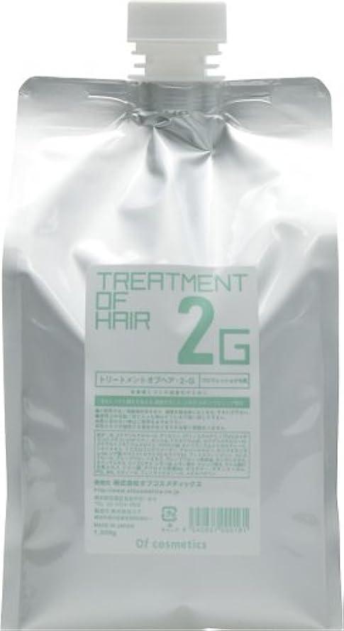 腹痛硬化する好ましいオブ・コスメティックス トリートメントオブへア・2-G エコサイズ 1000g