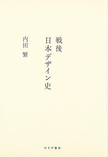 戦後日本デザイン史の詳細を見る
