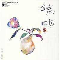 コロムビア 邦楽 名曲セレクション20 端唄