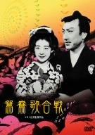 鴛鴦歌合戦 [DVD]の詳細を見る