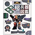 勇者王ガオガイガーGGG(スリージー)超兵器図鑑 (てれびくんデラックス)