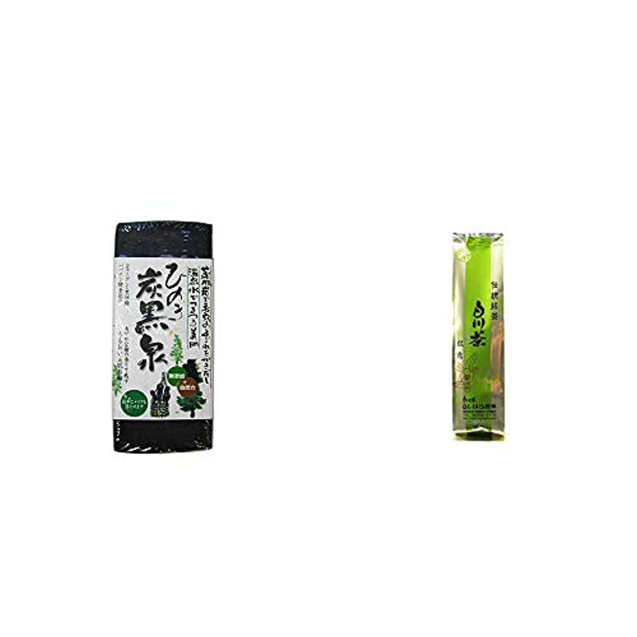 オゾン負アラブサラボ[2点セット] ひのき炭黒泉(75g×2)?白川茶 伝統銘茶【松露】(180g)
