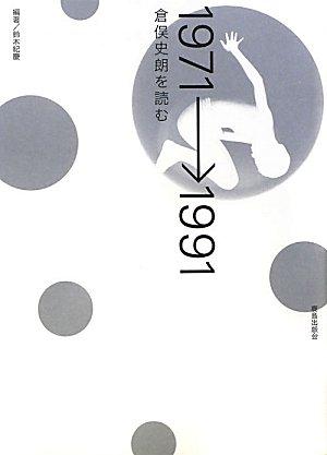 1971→1991―倉俣史朗を読むの詳細を見る