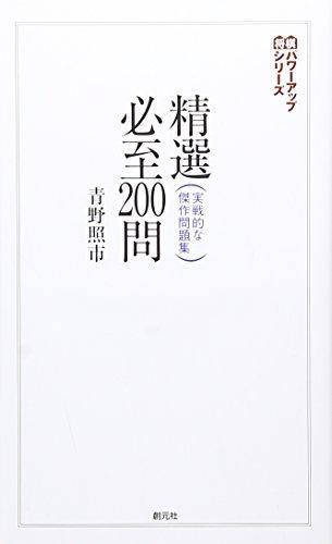 精選必至200問:実戦的な傑作問題集 (将棋パワーアップシリーズ) -