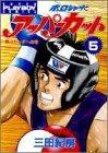 ポロシャツとアッパーカット 5 夢のリングへの章 (プレイボーイコミックス)