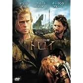 トロイ [DVD]