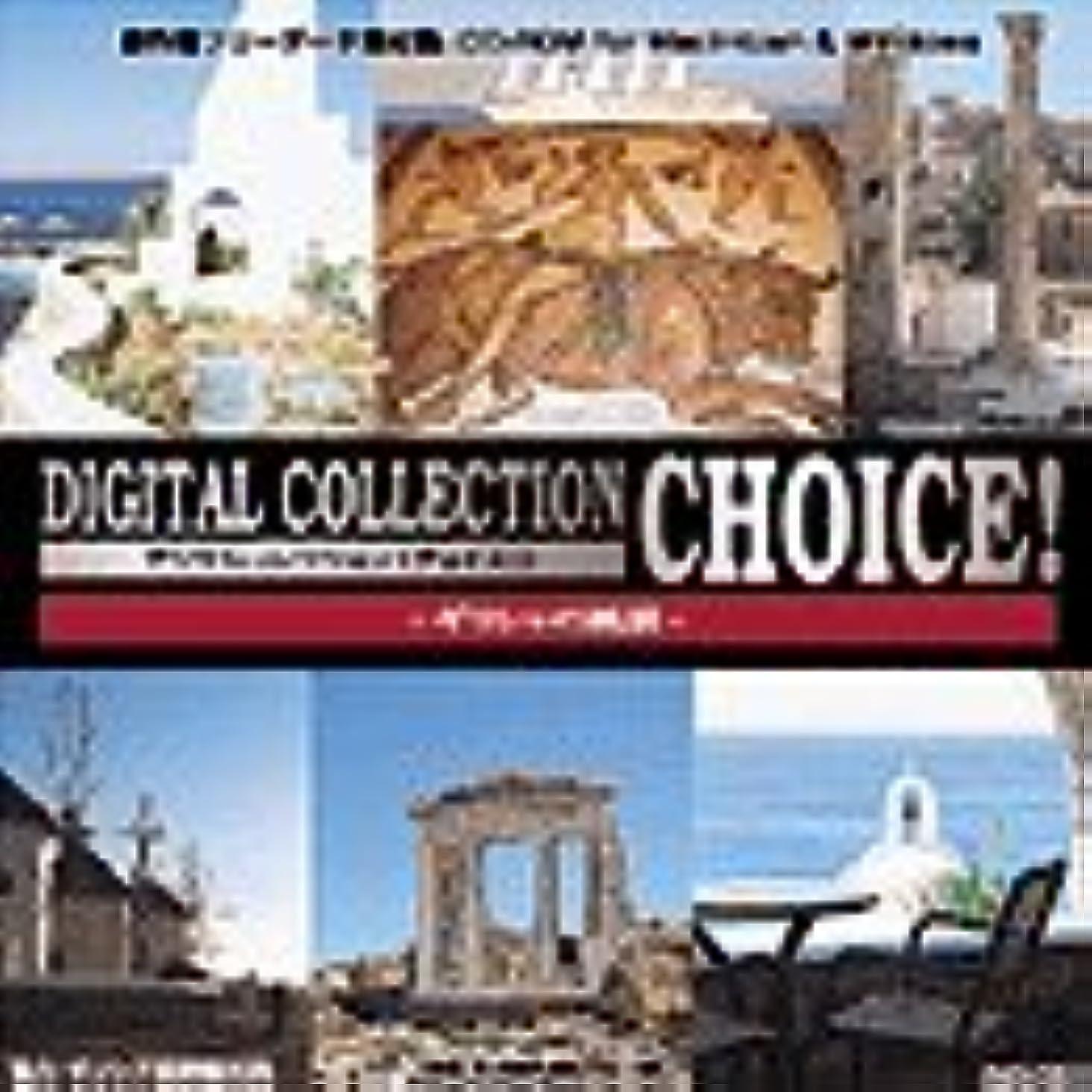 トリムフォーマルセンサーDigital Collection Choice! ギリシャの風景