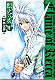 烈火の炎 4 (少年サンデーコミックスワイド版)