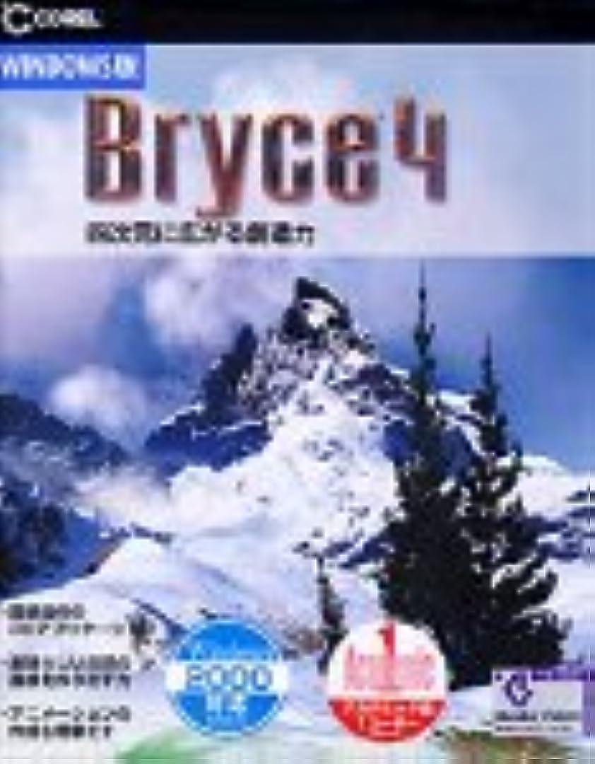 勝者勧告相対サイズCorel Bryce 4 日本語版 Windows版 アカデミック版1ユーザー