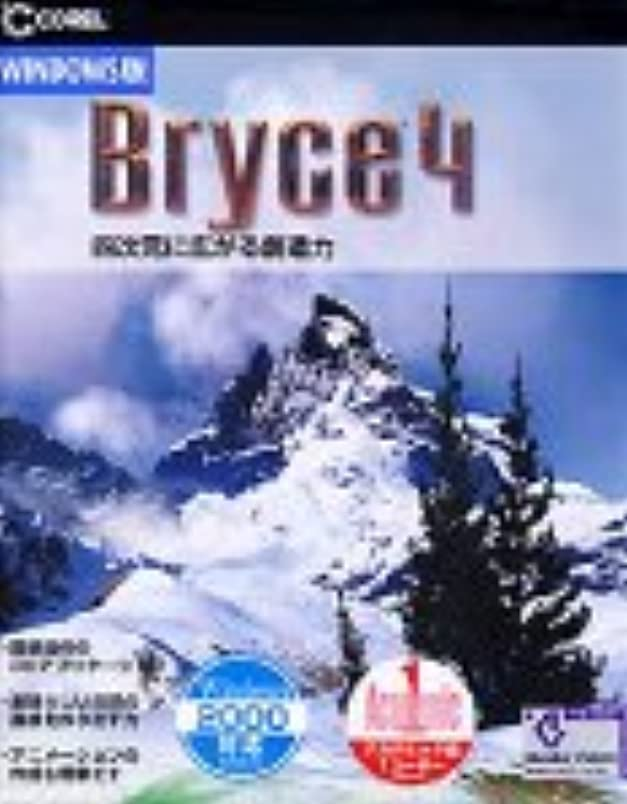 安心させるグリーンランド甘美なCorel Bryce 4 日本語版 Windows版 アカデミック版1ユーザー