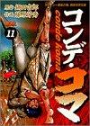 コンデ・コマ 11 (ヤングサンデーコミックス)