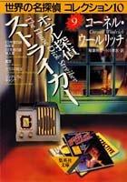 ホテル探偵ストライカー―世界の名探偵コレクション10〈9〉 (集英社文庫)の詳細を見る