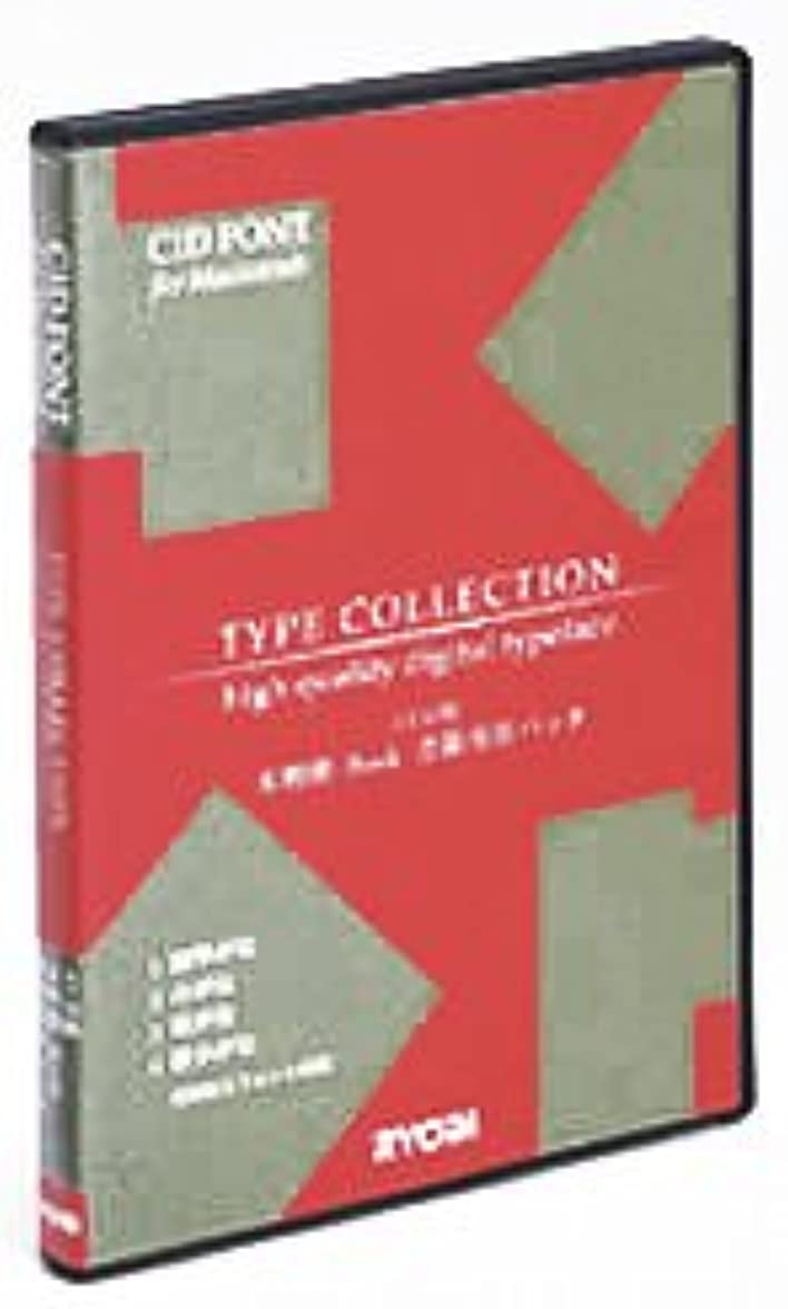 Macintosh対応 CIDフォント 本明朝-Book 書籍専用パック ATM版