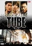 TUBE[DVD]