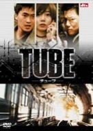 TUBE チューブ