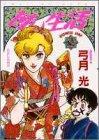 甘い生活 8 (ヤングジャンプコミックス)の詳細を見る