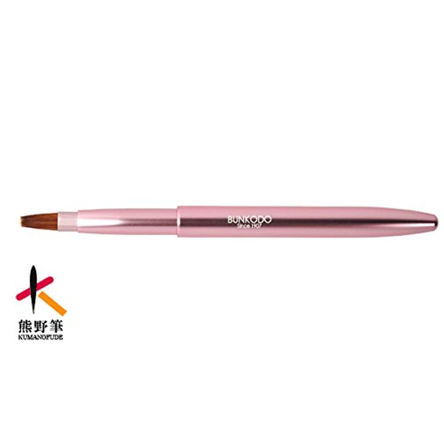 明治四十年創業 文宏堂 最高級コリンスキー毛100% 使用 熊野化粧筆 携帯用リップブラシ プッシュ式リップ ピンク MB009 名入れ可能
