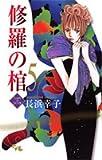 修羅の棺 5 (オフィスユーコミックス)