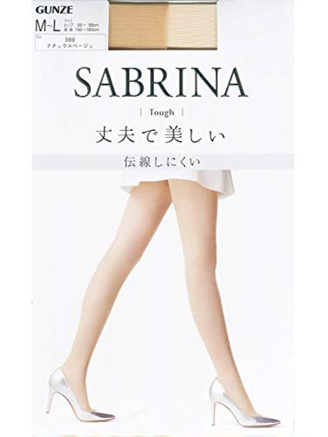 決めます無知前者SABRINA(サブリナ)タフ(ナチュラルベージュ)サイズL-LL