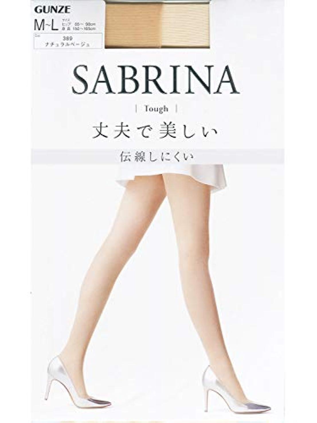 追う敬意道徳SABRINA(サブリナ)タフ(ナチュラルベージュ)サイズM-L