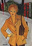 ロック・ビート・マンチェスター―私立探偵ケイト・ブラナガン (集英社文庫)