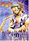 幻想魔伝 最遊記 TVシリーズ(11) [DVD]の詳細を見る