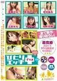 ひとりエッチ+(9) [DVD]