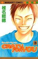 CRAZY FOR YOU 3 (マーガレットコミックス)