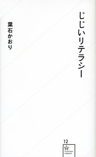 じじいリテラシー (星海社新書)の詳細を見る