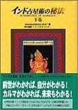 インド占星術の秘法〈下巻〉 (水曜日の天使ラファエルBooks) 画像