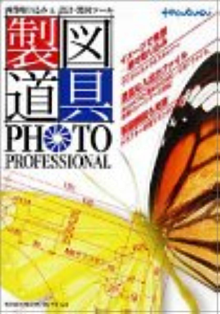変更入るダニ製図道具Photo Professional