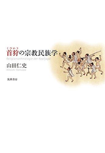 首狩の宗教民族学 (単行本)