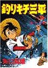 釣りキチ三平(31) ブルーマーリン編1 (KC スペシャル)