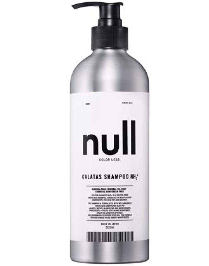 脊椎仕出しますトロイの木馬カラタス シャンプー NH2+ null(ヌル/無色) 500ml