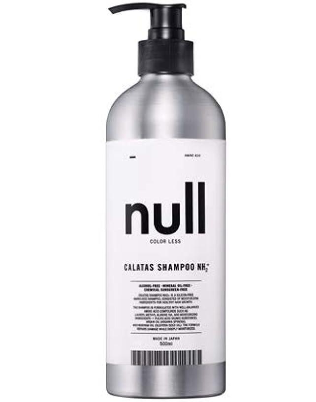 人差し指提案物足りないカラタス シャンプー NH2+ null(ヌル/無色) 500ml