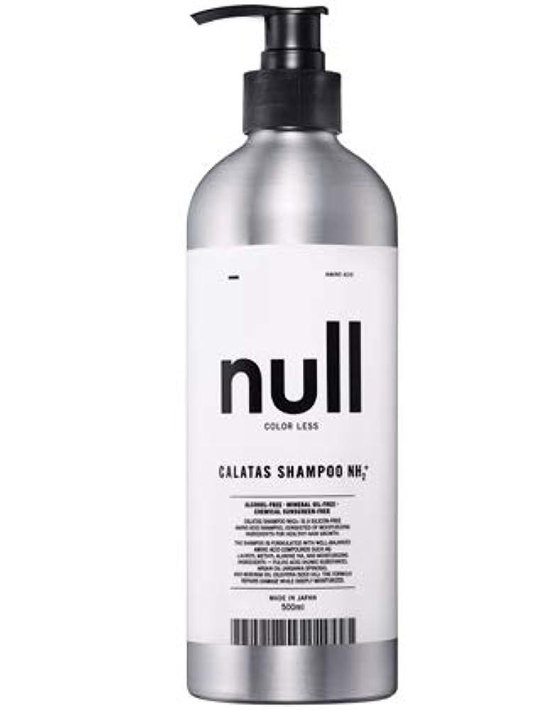 一貫したリーク制限されたカラタス シャンプー NH2+ null(ヌル/無色) 500ml