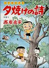 夕焼けの詩 37 (ビッグコミックス)