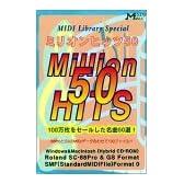 MIDIフレーズ・シミュレーション・シリーズ MIDI Library Special ミリオンヒッツ50