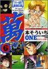 萬 ONE 6―フリー雀荘最強伝説 (近代麻雀コミックス)