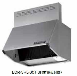 富士工業 レンジフード【BDR-3HL-6017W】【間口:600】【BDR3HL6017W】