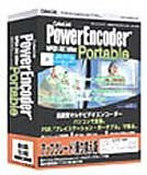 PowerEncoder MPEG4 AVC Edition Portable アップグレード/乗り換え版