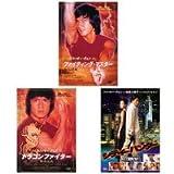 洋画DVD ジャッキーチェン アジアを代表するアクションスターが魅せる! 3枚組 1057832