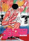 デカスロン 11 強えええええ (ヤングサンデーコミックス)