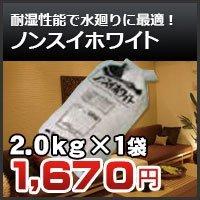 四国化成 ノンスイホワイト 2kg 23