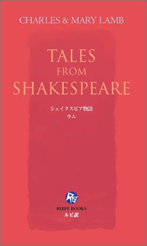 シェイクスピア物語 [英語版ルビ訳付] 講談社ルビー・ブックスの詳細を見る